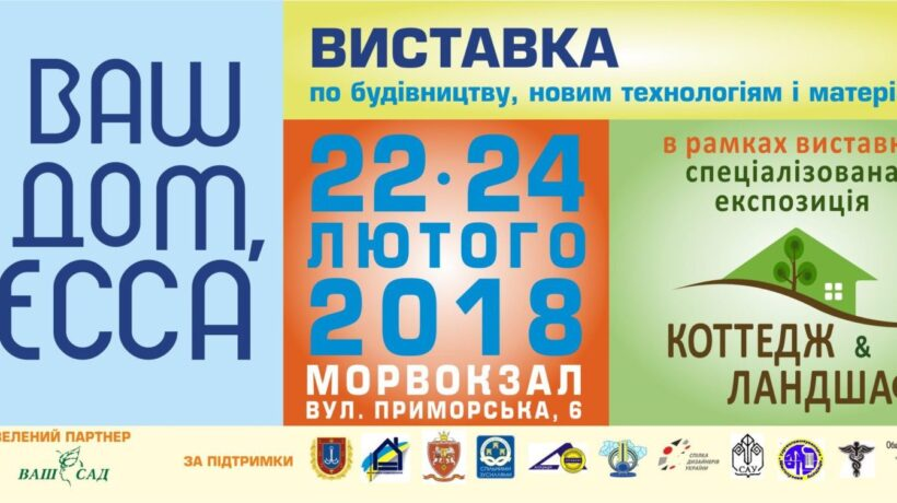 Invitation to Your House, Odessa, February 22-24 2018